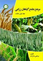 مرجع جامع گیاهان زراعی جلد اول (غلات)