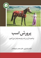 پرورش اسب ( و اهمیت آن در رشد و توسعه پایدار ملی کشور)