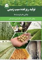 تولید ریز غده سیب زمینی ( چالش ها و فرصت ها)