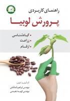 راهنمای کاربردی پرورش لوبیا( گیاه شناسی، زراعت، ارقام)