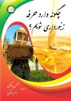 چگونه وارد حرفه زنبورداری شویم؟