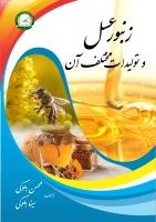 زنبور عسل و تولیدات مختلف آن