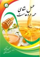 عسل شفای هردردی است