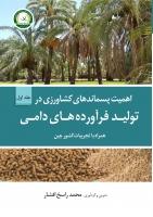 اهمیت پسماندهای کشاورزی در تولید فرآورده های دامی همراه با تجربیات کشور چین(جلد اول)