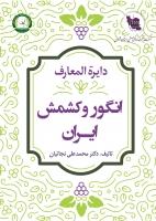 دایرة المعارف انگور و کشمش ایران