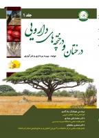 درختان و درختچه های دارویی ( تولید، بهره برداری و فرآوری )