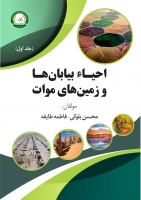 احیاء بیابانها و زمینهای موات کشور جمهوری اسلامی ایران (جلد اول)
