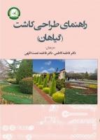 : راهنمای طراحی کاشت (گیاهان)