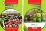 راهنمای کاربردی پرورش آلو و گوجه ( گیاه شناسی ، ارقام ، پایه ها و ... )