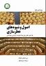 اصول و شیوه های عطرسازی( جلد دوم: عطر برای مواد شوینده، آرایشی و بهداشتی)