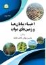 احیاء بیابانها و زمینهای موات کشور جمهوری اسلامی ایران (جلد دوم)