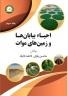 احیاء بیابانها و زمینهای موات کشور جمهوری اسلامی ایران (جلد سوم)