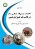 احداث کشتارگاه صنعتی دام در قالب یک طرح توجیهی (جلد اول)