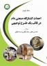 احداث کشتارگاه صنعتی دام در قالب یک طرح توجیهی (جلد دوم)