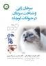 سرطانز ایی و شناخت سرطان در حیوانات کوچک