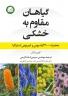 گیاهان مقاوم به خشکی( به همراه 200 گیاه بومی و غیربومی)